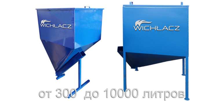 Бункер под пеллету Wichlacz БП 300-10000 литров