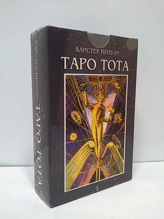 """Эзо """"Таро"""" Карты Таро Тота, фото 2"""