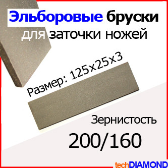 Брусок для заточки эльборовый 125х25х3мм, зернистость 200/160