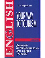 Деловой английский для сферы туризма