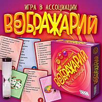 Настольная игра Воображарий (3-е рус. изд.)