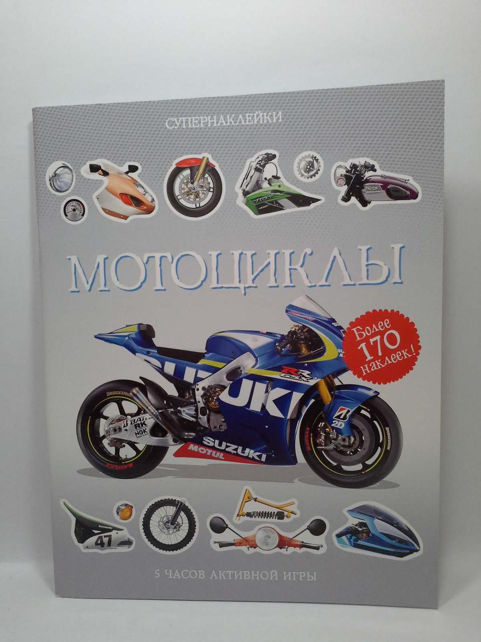 Махаон Супернаклейки (рус) Мотоциклы