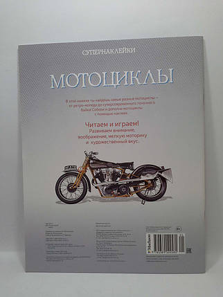 Махаон Супернаклейки (рус) Мотоциклы, фото 2