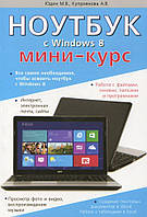 Ноутбук с Windows 8. Мини-курс