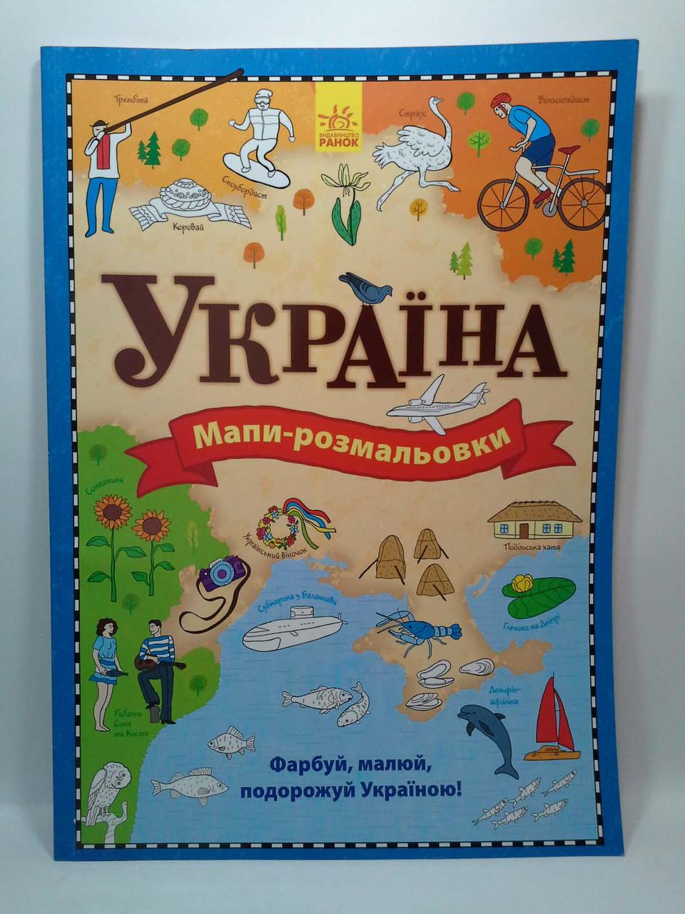 Ранок Атлас розмальовка Україна