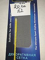 Сетка декоративная Sahler 100*20см Черная №2, СЕТКА Радиатора, сетка декоративная в Бампер