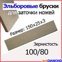 Точильный брусок эльборовый (для заточки ножей) 150х25х3мм, зернистость 100/80