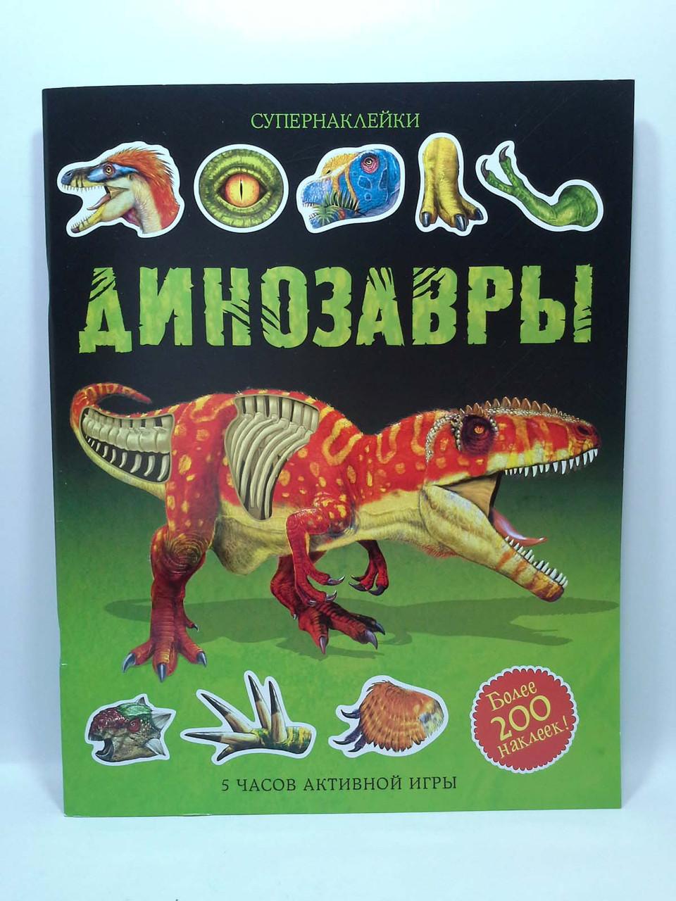 """Махаон """"Супернаклейки"""" Динозавры"""