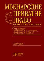 Міжнародне приватне право. Особлива частина