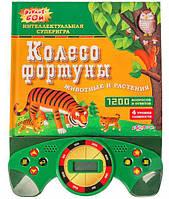 Электронная книжка Животные и растения (978-5-402-01418-3)