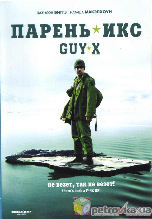 DVD-диск Парень Икс (Д.Биггз) (Канада, 2005)