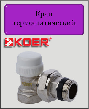 "Кран термостатический Koer KR 921-GI 3/4"" угловой"