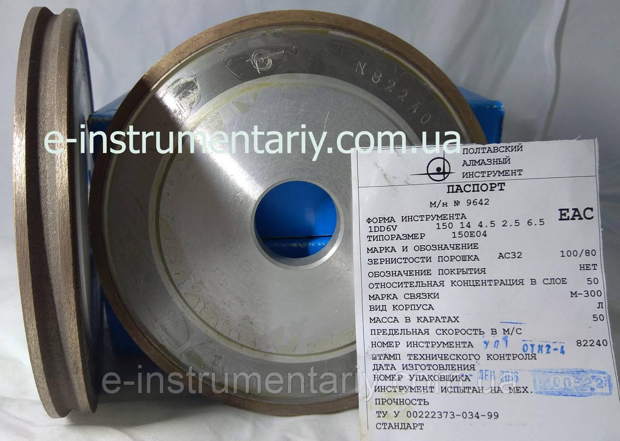 Алмазный круг (1DD6V) 150х14х4,5х2.5х6,5х32 для обработки кромки стекла АС32 связка М-300