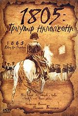 DVD-диск 1805: Триумф Наполеона (А.Беллетти) (Франция, 2005)