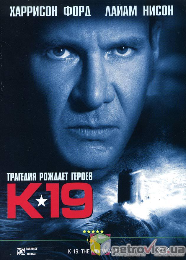 DVD-диск К-19 (Х.Форд) (США, 2002)