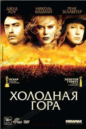 DVD-диск Холодная гора (Н.Кидман) (США, 2003)
