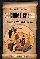 Окаянное время. Россия в XVII-XVIII веках