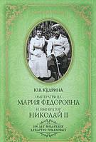 Императрица Мария Федоровна и император Николай II. Мать и сын