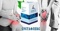 Натуральный препарат для лечения суставов и костей Sustaflex (Сустафлекс)