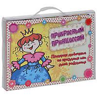 Прекрасным принцессам. Подарок девочкам на праздник или день рождения (комплект из 14 книжек)