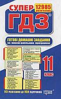Готові домашні завдання. Супер ГДЗ. 11 клас (комплект із 2 книг)