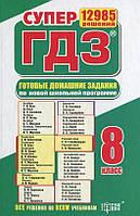 СУПЕР ГДЗ ВСЕ ГДЗ-8-2013 рус (1,2 том)