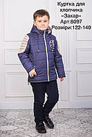 "Демисезонная курточка для мальчика ""Захар"""