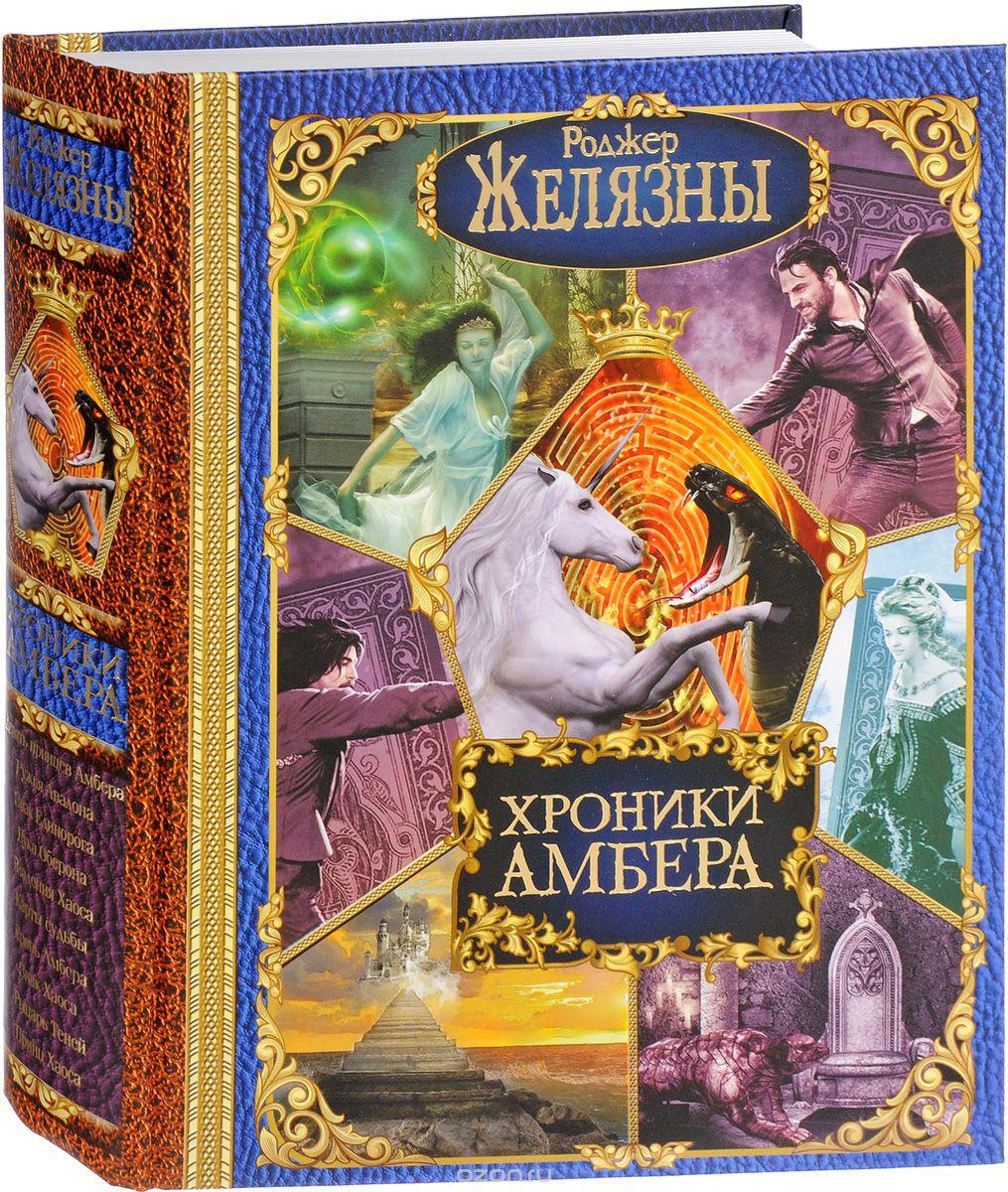 Хроники Амбера 10 романов под одной обложкой