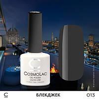 Гель-лак Cosmolac №013 Блекджек