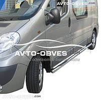 Защитные дуги боковые из нержавейки для Renault Trafic, кор (L1) / длин (L2) базы