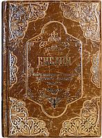 Библия. Ветхий и Новый Завет