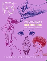 Книги для рисования. Скетчбук Малюємо людину (бузковий)