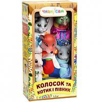 """Кукольный театр """"Колосок"""" и """"Котик и петушок"""" в коробке 5 персонажей   ЧудиСам"""