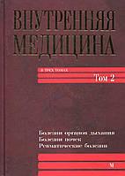 Внутренняя медицина. В 3-х томах. Том 2