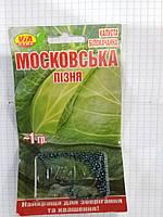 Семена Капуста Московская Поздняя