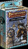 "Pathfinder. Карточная игра: Череп и Кандалы. Колода приключения ""Перед бурей"""