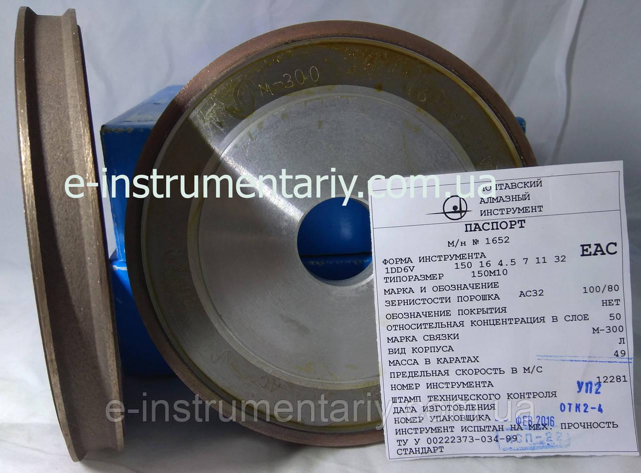 Алмазный круг (1DD6V) 150х16х4,5х7х11х32 для обработки кромки стекла АС32 связка М-300