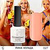 Гель-лак Cosmolac №027 Пина Колада