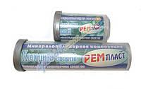 "Холодная сварка ""Ремпласт"" 30 гр."