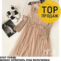 Женское бежевое, миди, коктельное платье / Красивое платье, выпускное с рукавами