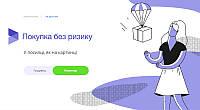 Новый способ оплаты товаров! Безопасная сделка вместе с Prom.ua