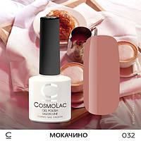 Гель-лак Cosmolac №032 Мокачино