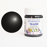 Краска для ткани Черная Перламутровая, Декола (Decola)