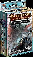 """Pathfinder. Карточная игра: Череп и Кандалы. Колода приключения """"Цена вероломства"""""""