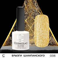 Гель-лак Cosmolac №036 Брызги шампанскго