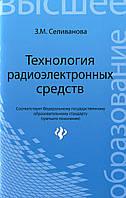Технология радиоэлектронных средств