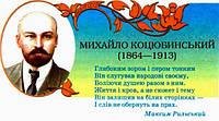 ювілей Михайла Коцюбинського