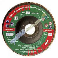 Круг шлифовальный лепестковый ЗАК 125 (80)