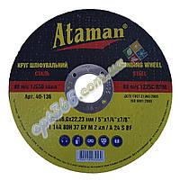 Круг шлифовальный Атаман 125х6