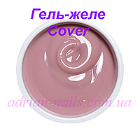 Камуфлирующий гель-желе COVER 1кг